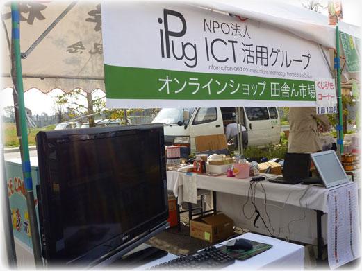 NPO法人ICT活用グループ